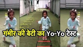 Gautam Gambhir Shares Video Of His Daughter Completing Yo-Yo Test | Sports Tak