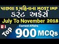 Last 6 Months Current Affairs in Gujarati 2018 | Top 900 Current Affairs Gujarati