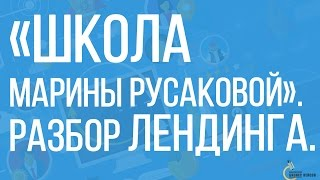Лендинг | Разбор продающей страницы (landing page) онлайн школы английского языка Марины Русаковой