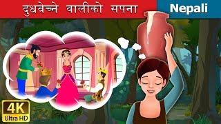 दुधबेच्ने वालीको सपना | Nepali Story | Nepali Fairy Tales | Wings Music Nepal