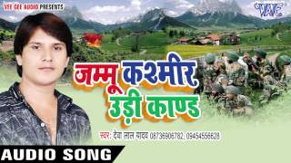 download lagu जम्मू कश्मीर उडी कांड - Jammu Kashmir Udi Kand gratis