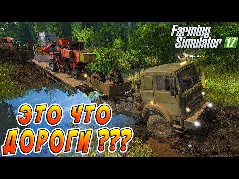 ЕДЕМ НА УБОРКУ УРОЖАЯ ПО УБИТЫМ ДОРОГАМ! FARMING SIMULATOR 17