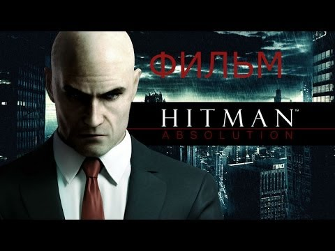 Фильм Hitman Absolution