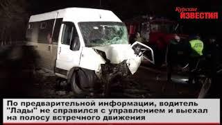 В Курской области столкнулись маршрутка и «Лада Приора», четверо погибших