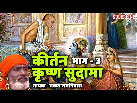 KIRTAN KRISHAN SUDAMA PART=3 BY BHAGAT RAMNIWAS