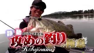 琵琶湖デカバス直結テク「藤波和成・静と動のパワースタイル-攻めの釣りの極意」