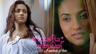 Adaraneeya Kathawak Movie Trailer