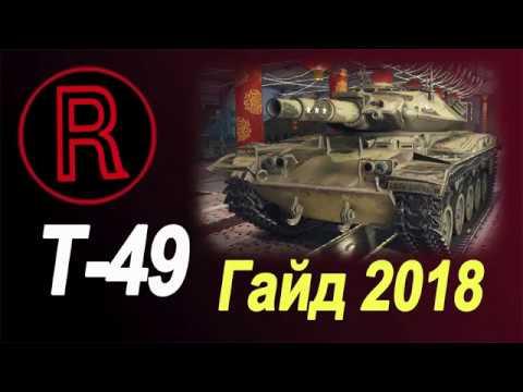 Т-49 гайд 2018