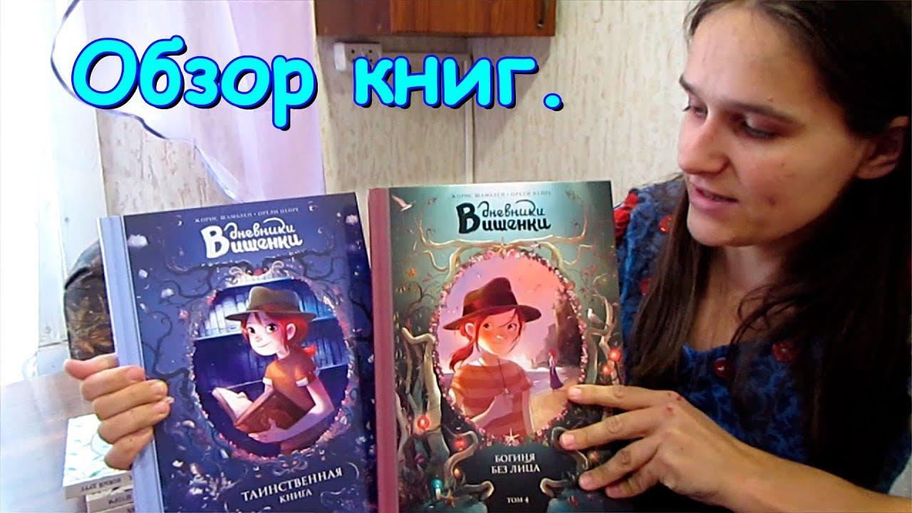 Обзор детских книг. Издательство Миф. (04.19г.) Семья Бровченко.