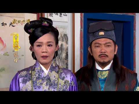 台劇-戲說台灣-曹公鬥龍母