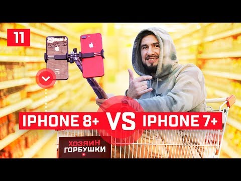 Iphone 8 Vs Iphone 7