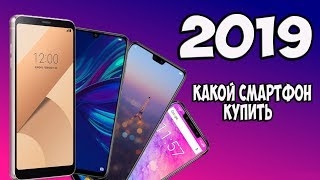 What smartphone to buy in 2019. Ranking of the most purchased TOP 16