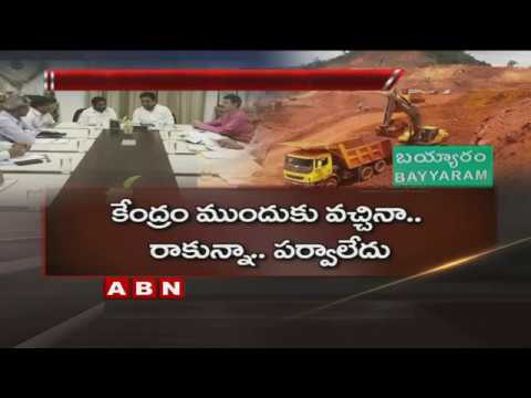 Telangana Govt forms committee on Bayyaram Steel plant | ABN Telugu