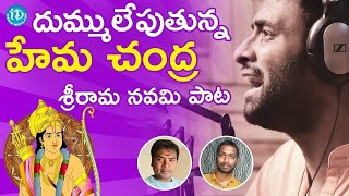 Sri Rama Navami Special Song 2018 Jai Shree Rama Full Song Hema Chandra Maa Kamal Kalyan