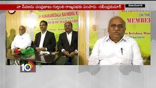రాజ్యసభ సీటు కేటాయింపు రవీంద్రకుమార్ స్పందన..| Vijayawada