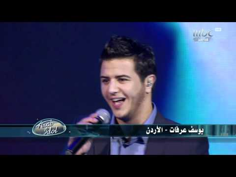 image vido Arab Idol - Ep20 - &#1610;&#1608;&#1587;&#1601; &#1593;&#1585;&#1601;&#1575;&#1578;