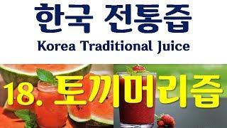 한국 전통즙(Korea Traditional Juice) - 18. 토끼머리즙 : 임원십육지-보양지