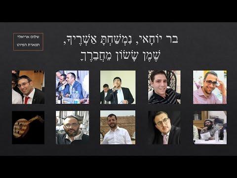 פיוט בר יוחאי עם מיטב החזנים לתנא האלוקי ר' שמעון בר יוחאי