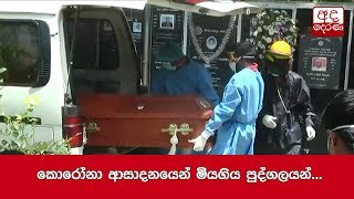 Sri Lanka confirms 4th death from coronavirus