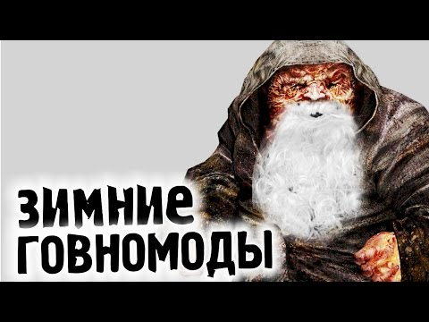 С.Т.У.Л.К.Е.Р. - ЗИМНИЕ ГОВНОМОДЫ