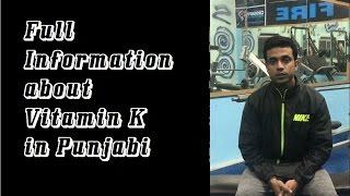 Full Information about Vitamin K in Punjabi  by Sukhjivan Singh