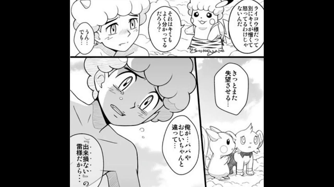 ポケモン ライコウ雷の伝説 動画