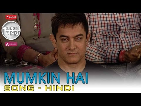 Mumkin Hai - Song - Hindi | Satyamev Jayate - Season 3 - Episode 6 - 09 November 2014