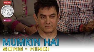Mumkin Hai - Song - Hindi   Satyamev Jayate - Season 3 - Episode 6 - 09 November 2014