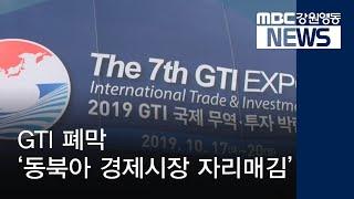 R)GTI 폐막 '동북아 경제시장 자리매김'-일도,월투