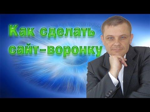 Как сделать сайт-воронку.mp4 (Евгени Вергус)