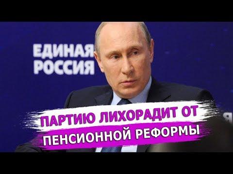 Единая Россия сыпется и теряет рейтинги. Leon Kremer #15