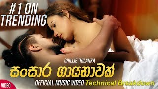 Sansara Gayanawak  Chillie Thilanka Official Video