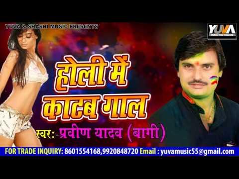 Choli Rangwawe Ke Padi ## होली में काटब गाल ## Pravin Yadav ## Non Stop Bhojpuri Holi Song