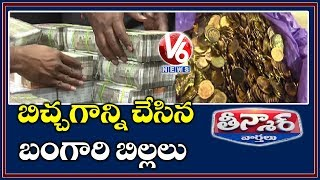 Jagtial Mechanic Got Cheated With Fake Gold Coins | Robbed 7Lakhs | Teenmaar News | V6 Telugu News