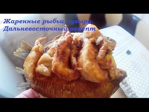 Очень вкусный рецепт, Жаренные рыбьи пузыри по Дальневосточному.Fried fish bubbles . in the Far East