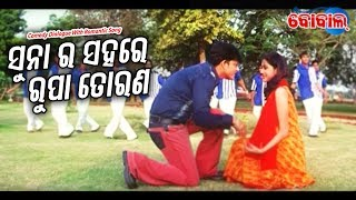 Comedy Dialogue With Romantic Song - Sunara Sahare | Tate Mo Rana