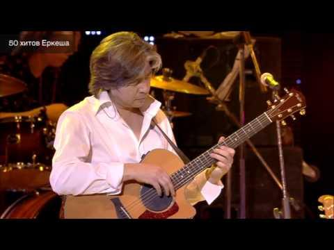 Батырхан Шукенов и Еркеш Шакеев - Нелюбимая LIVE концерт в Астане