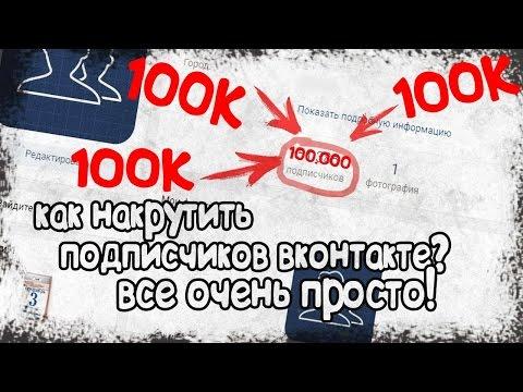 600 ДРУЗЕЙ ЗА 1 ДЕНЬ | ПРИВАТНАЯ ПРОГРАММА | 10.000 ПОДПИСЧИКОВ В ВК