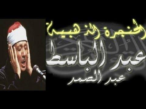 سورة المائدة كاملة - الشيخ عبد الباسط عبد الصمد (تلاوة نادرة)