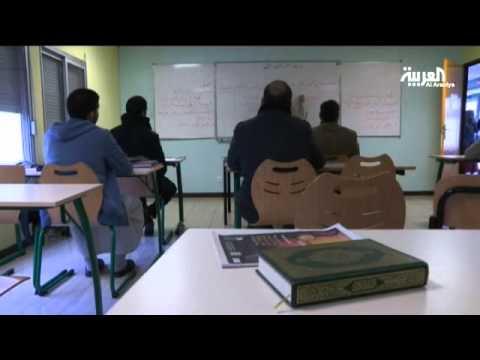 معهد فرنسي لتعليم وتدريب أئمة المساجد الأوروبية
