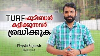 ട്ടർഫ് ഫുട്ബോൾ കളിക്കുന്നവർ ശ്രദ്ധിക്കുക   Turf Football Kerala