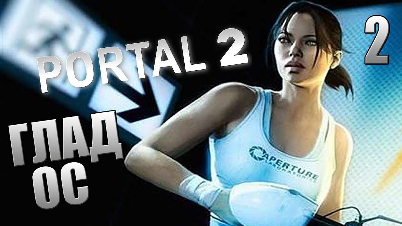 Portal 2 ► Прохождение #2 ► ГЛАДОС