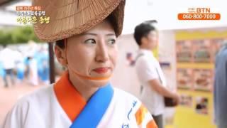 2015 광복 70주년 특집 한일문화교류공연 아름다운 동행