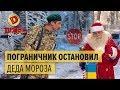 Случай на украинской границе: пограничник остановил Деда Мороза – Дизель Шоу   ЮМОР ICTV НОВЫЙ ГОД