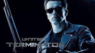 มหากาพย์ - The Terminator