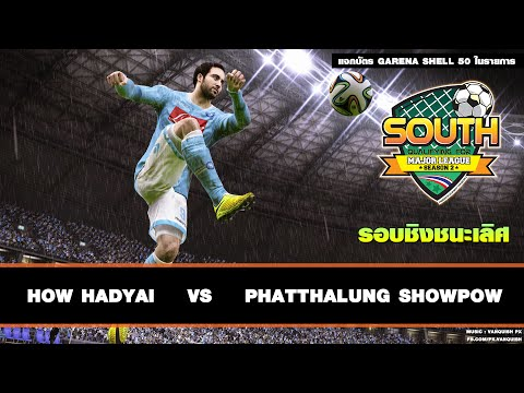 FIFA Online 3 : MJL SS2 South FINAL [ HoW Hadyai -vs- PhatThaLung ShowPoW ]