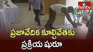ప్రజావేదిక కూల్చివేతకు ప్రక్రియ షురూ | Praja Vedika Will be Demolished | hmtv
