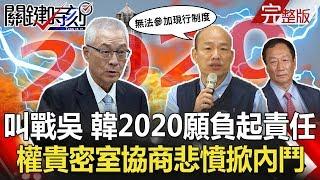 關鍵時刻 20190423節目播出版(有字幕)