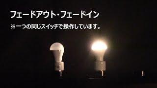 【東芝】従来のLED電球/GaN搭載LED電球を比較
