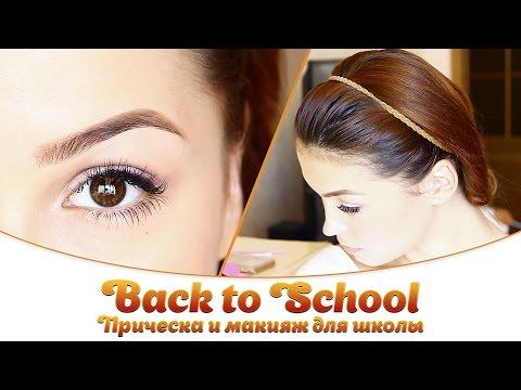 Как сделать прическу и макияж в школу